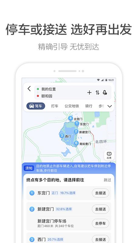 高德地图下载导航2021稳导航手机版v11.01.2.2856 安卓版