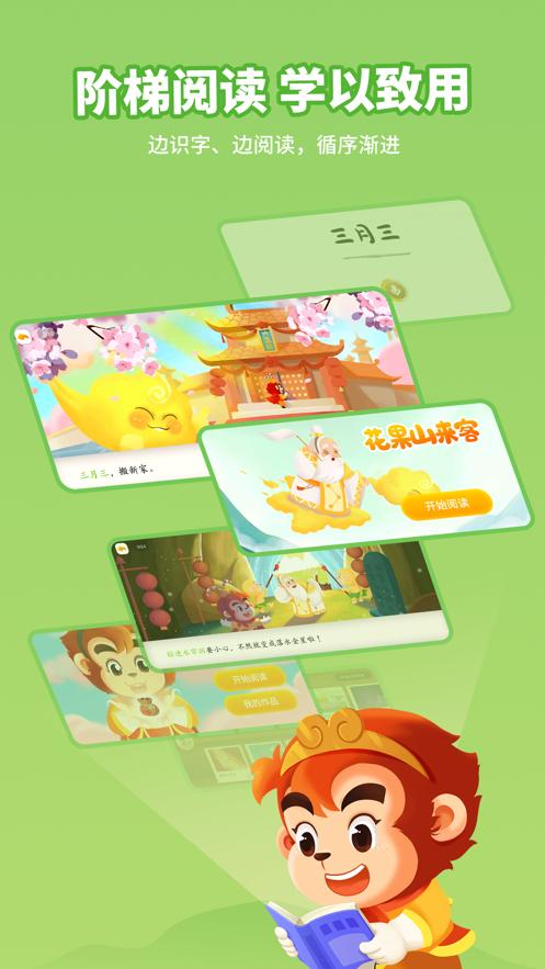 悟空识字ios下载v2.20.2 iPhone版
