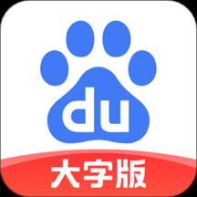 百度大字版app苹果版v1.11.0 最新版