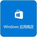 windows11恢复微软商店下载-Windows11应用商店恢复包v22107 最新版