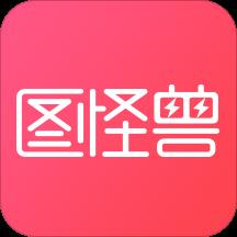 图怪兽app苹果版v2.6.2 最新版