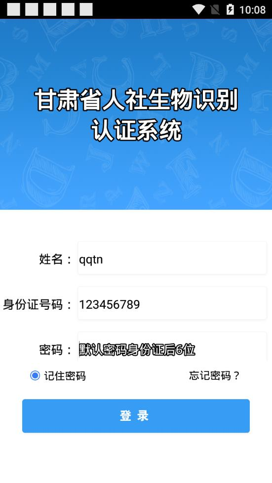 甘肃人社认证app下载2021v1.7 最新版本
