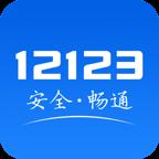 交管12123查询考试成绩v2.7.1 安卓手机版
