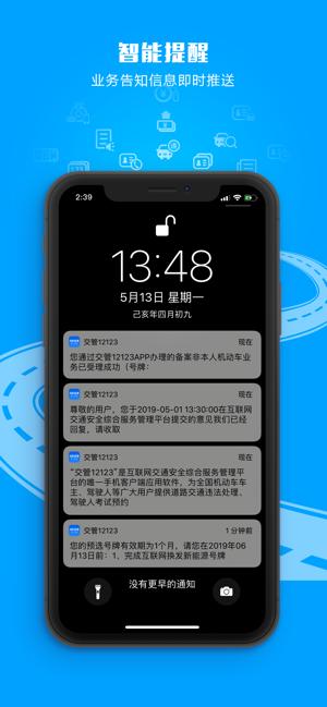 交管12123最新iPhone版APP下载v2.7.1 官方版