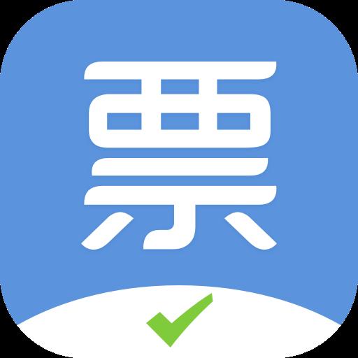 查票大师v1.0.0 官方版