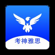 考神雅思appv1.0.0 最新版