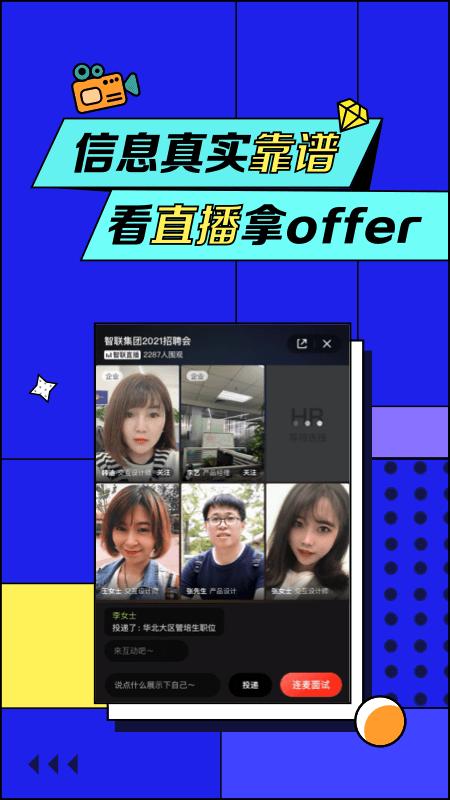 智联招聘appv8.3.1 官方最新版