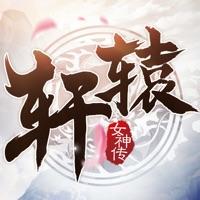 轩辕女神传手游iOS版v1.0.3 官方版