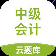 中级会计职称云题库appv2.7.3 安卓版