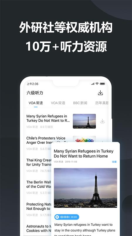 金山词霸手机版v11.1.4 安卓版