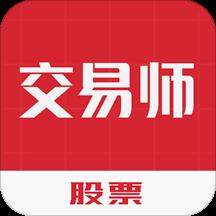股票交易师App下载v6.1.9 安卓版