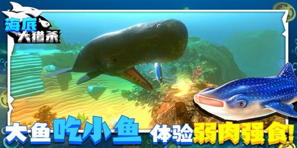 海底大猎杀系列游戏