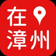 在漳州v1.0.0 最新版