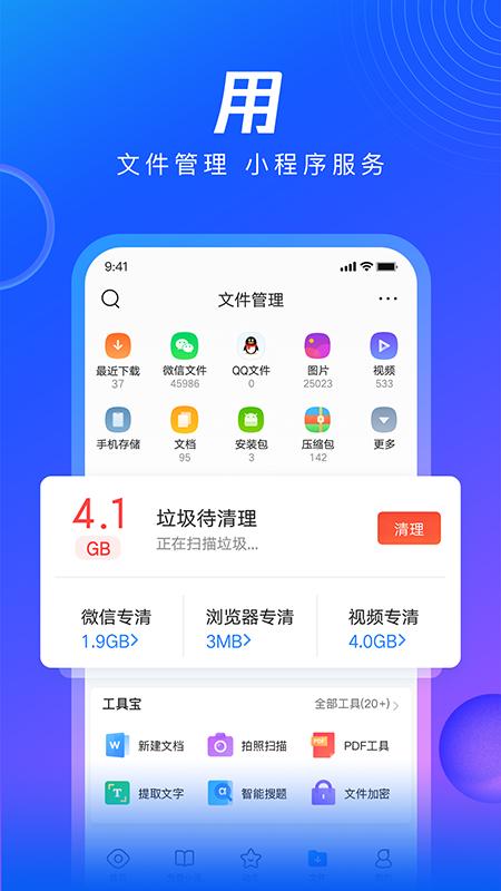 QQ浏览器官方下载v11.8.0.0074 最新版