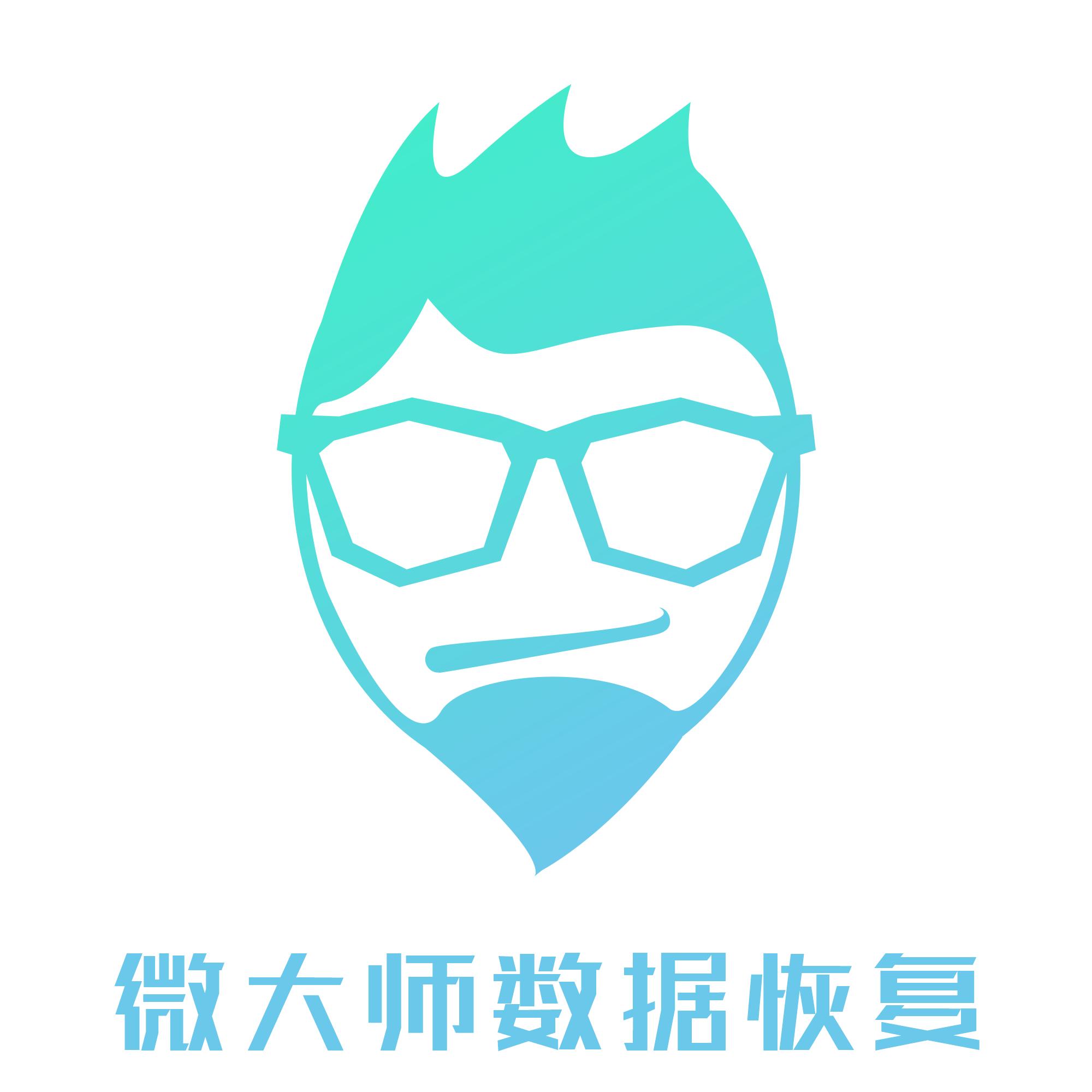 微大师数据恢复appv1.0.0 最新版