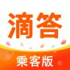 滴答appv6.9.9 最新版