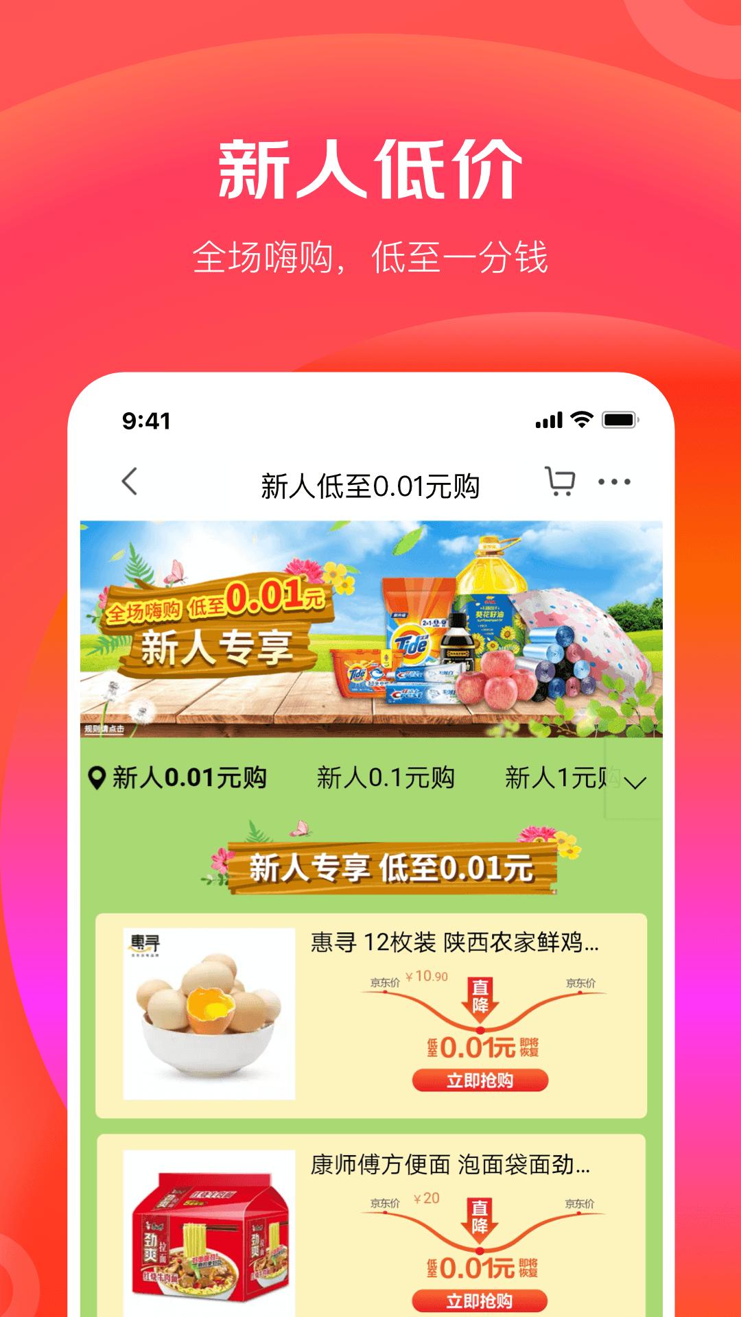 京东极速版免费下载v3.6.0 安卓官方版