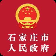 石家庄市人民政府客户端v2.1 安卓版