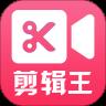 剪辑王v1.0.0 官方版