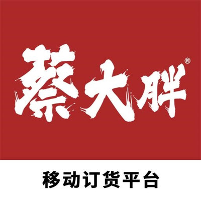 蔡大胖订货appv5.0.974 手机版