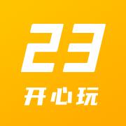 23开心玩v1.1.0.0 最新版