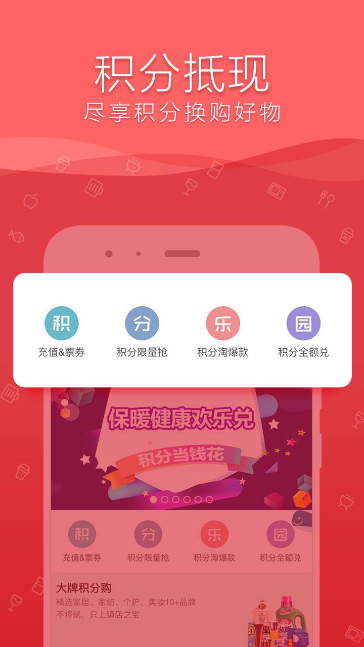 融e购app下载安装v2.2.0.6.1 安卓官方版