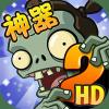 植物大战僵尸2官方正版v2.6.6 安卓版