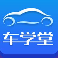 车学堂app下载v4.9.2 官方版