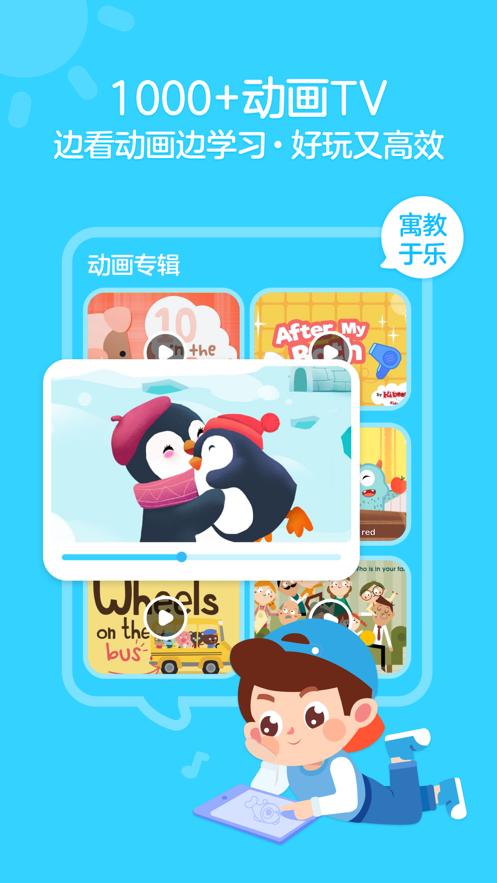 伴鱼绘本iOS版v3.2.40720 最新版