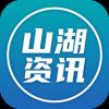 山湖资讯app