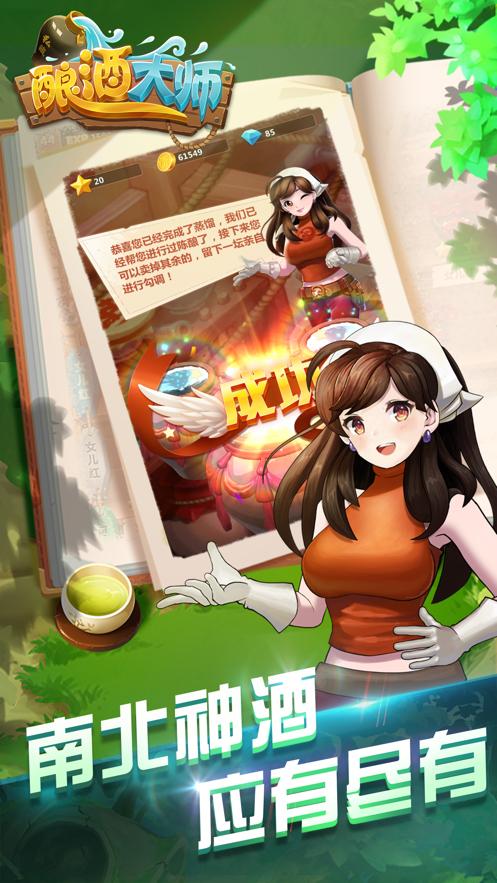 酿酒大师游戏v1.0.070900 安卓版