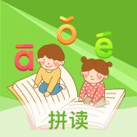 哆哆拼音拼读v1.0.0 最新版