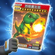 恐龙抽卡对战v2.0 安卓版