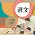 二年级上册语文辅导v1.6.6 官方版