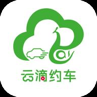 云滴约车appv4.80.0.0025 官方版