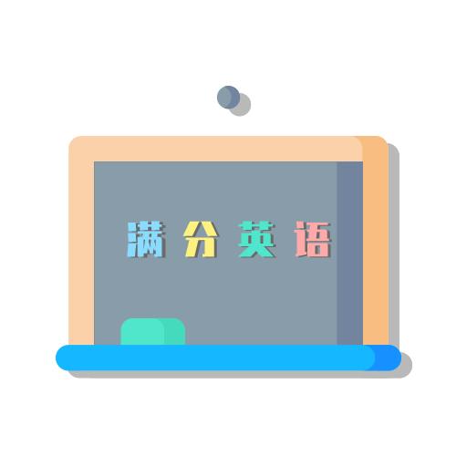 墨墨英语题库v1.0 最新版