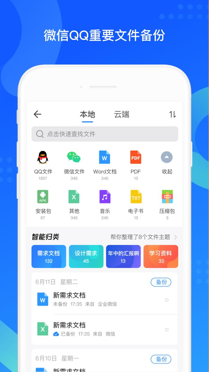 QQ同步助手手机版v7.1.10 安卓版