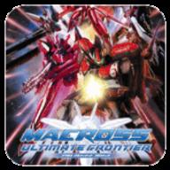 超时空要塞终极边界v2021.07.10.11 安卓版