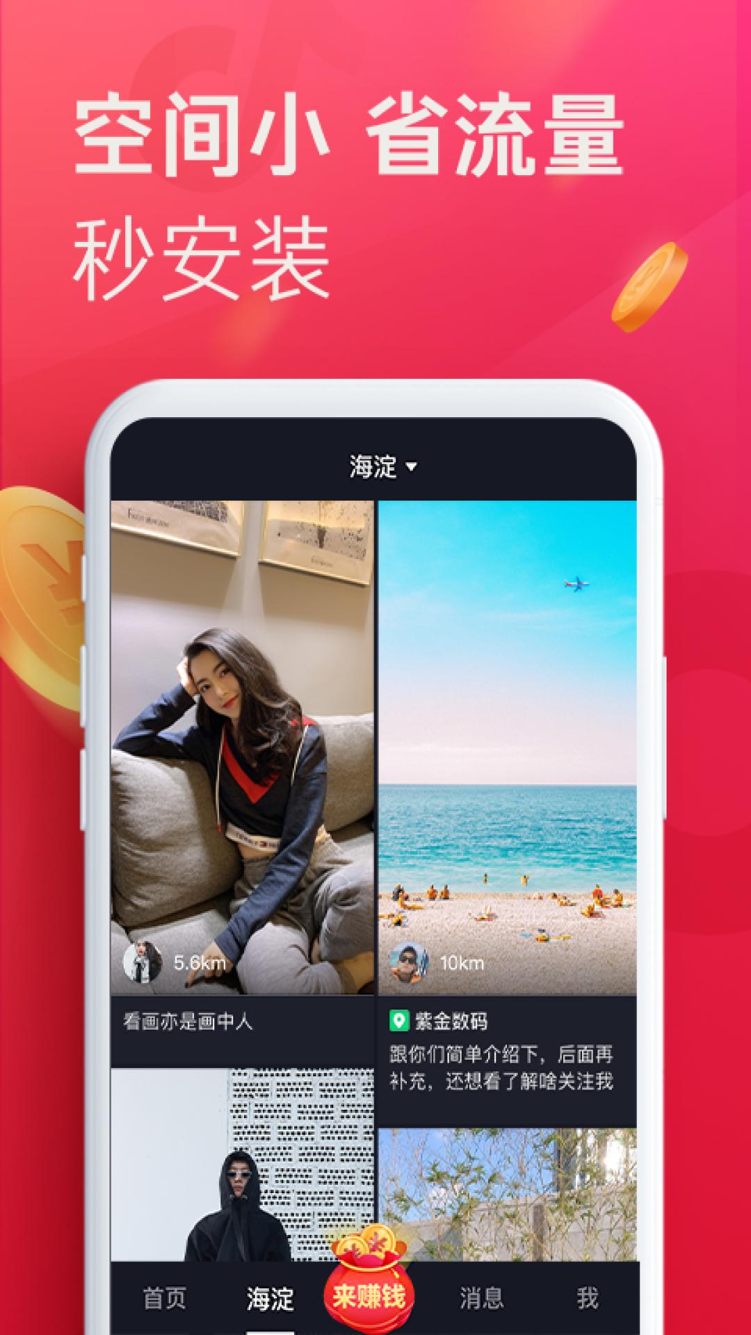 2021年抖音极速版下载安装v15.4.7 官方安卓版