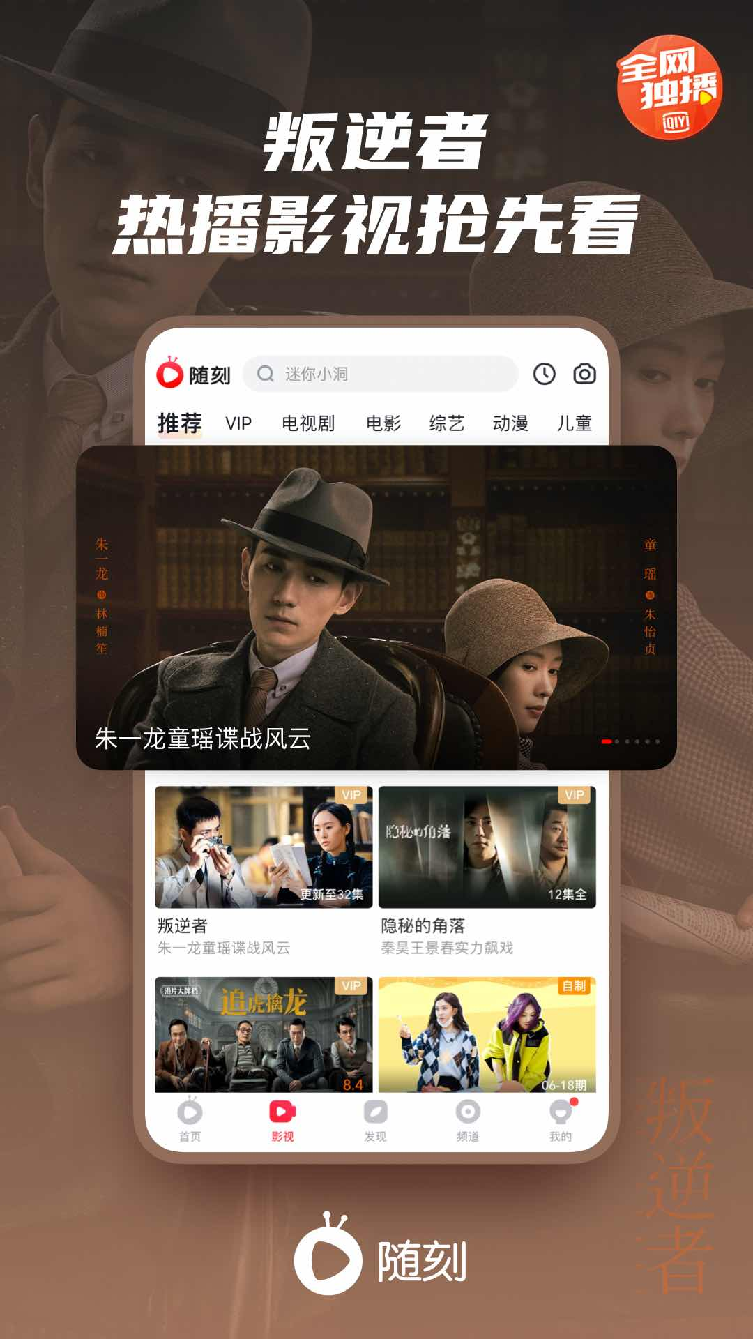 爱奇艺随刻版appv10.3.5 最新版