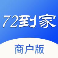 72到家商家版appv1.1.1 安卓版