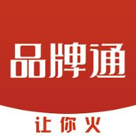 品牌通app下载-品牌通appv0.203 安卓版