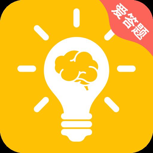 爱答题appv1.0.0 安卓版