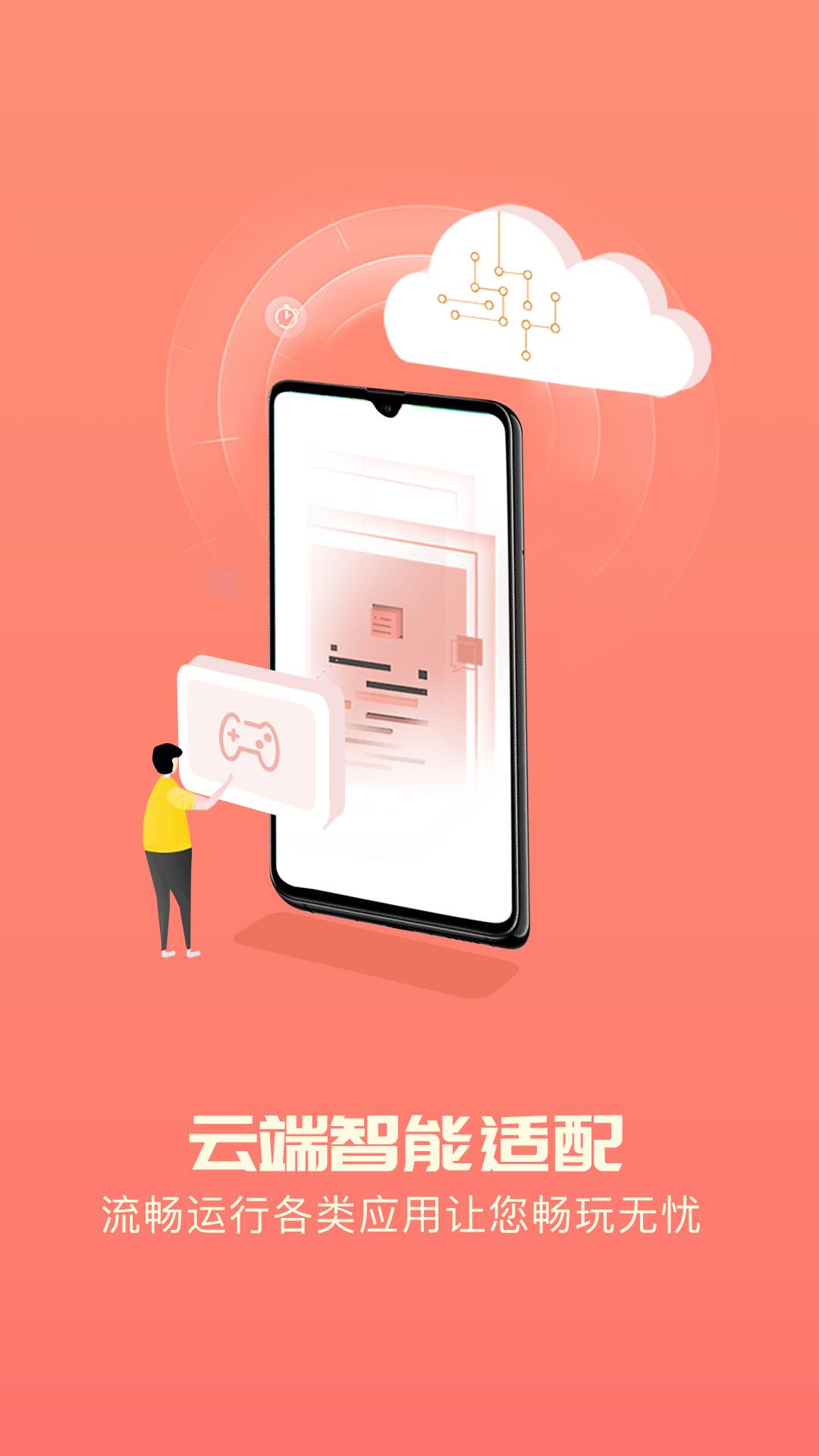 爱云兔云手机appv2.9.2 最新版
