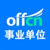 中公事业单位app