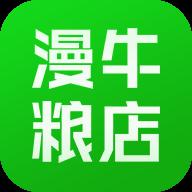 漫牛粮店v1.0.0 最新版