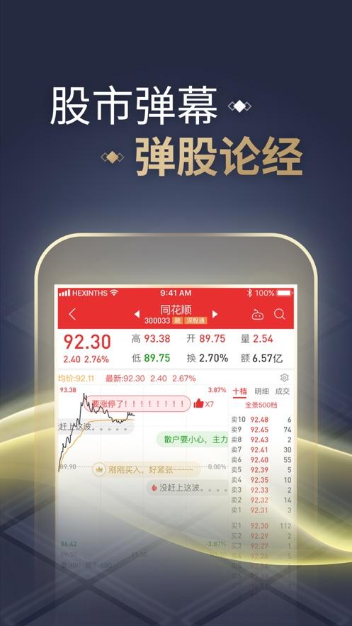 同花顺至尊版iOS版v10.80.50 苹果版