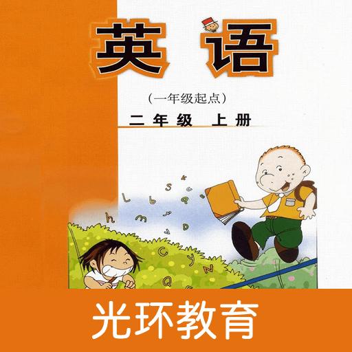 外研英语二年级上点读v1.0.0 最新版