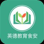 英德教育食安appv6.61.10 最新版