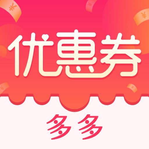 特价优惠券一淘宝卷app下载-特价优惠券一淘宝卷appv2.7.4 安卓版